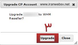 آموزش آپگرید کردن نمایندگی در پنل WHMReseller Master Resellers