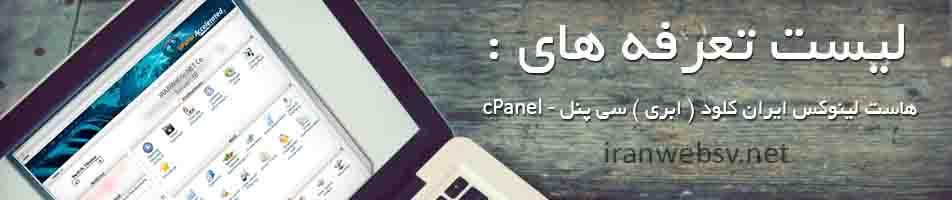 هاست ایران کلود لینوکس ( ابری ) سی پنل - cPanel