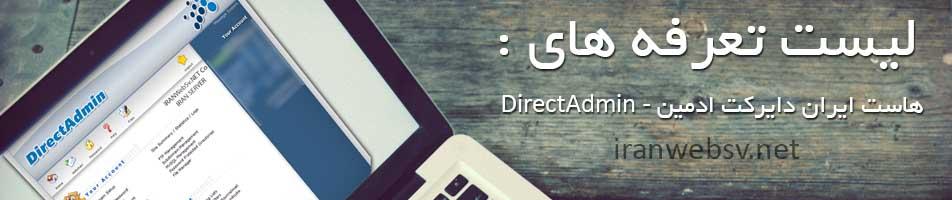 هاست ایران دایرکت ادمین - DirectAdmin