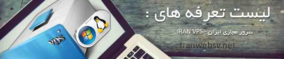 سرور مجازی ایران - IRAN VPS