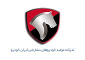 شرکت تولید خودروهای سفارشی ایران خودرو