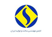 انجمن مهندسی ساخت و تولید ایران